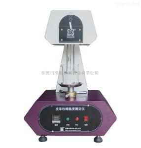GX-5097 高鑫检测皮革收缩温度测定仪