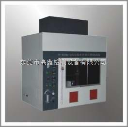 GX-4088 高鑫制造塑料耐燃烧试验机