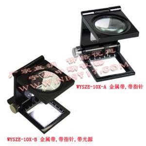 WYSZE-10X 10倍三折式放大镜,照布镜(金属框、带指针)
