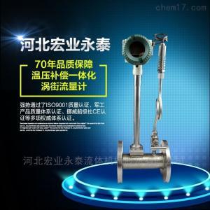 LUGB 测量液体蒸汽涡街流量计选型
