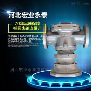 LNV型 泊头仪表厂专业 生产椭圆齿轮流量计