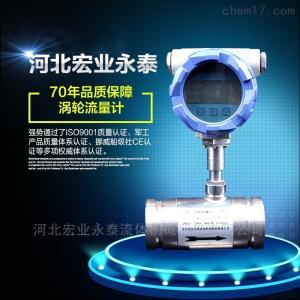 河北宏业永泰仪表 电池供电现场显示型涡轮流量计