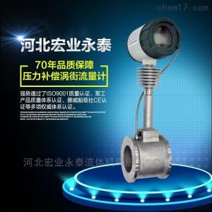 LUGB 涡街流量计—专门测量蒸汽的流量仪表厂家