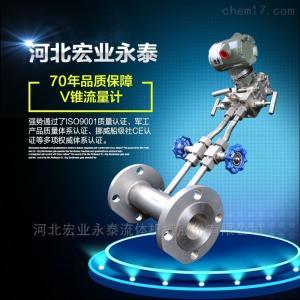 河北宏业 宏业牌V锥流量传感器具有长期的稳定性