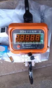 蘇州3噸電子吊秤,3噸吊秤價格