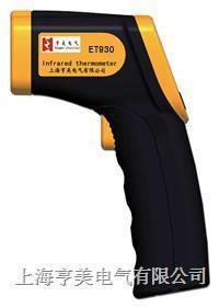 ET942A红外线测温仪 手持式激光瞄准