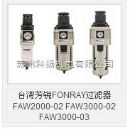 台湾芳锐FONRAY过滤调压阀FAW400N-03 FAW400N-04 FAW500N-06
