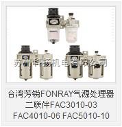 台湾芳锐FONRAY气源处理器二联件FAC301N-02 FAC301N-03