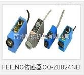 OQ-Z0824NB ESB-211G FEILNG色标传感器OQ-Z0824NB ESB-211G 0Q-Z0824NB