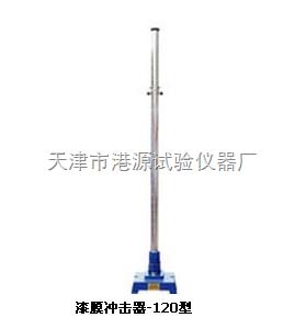 QCJ -120 漆膜耐沖擊器
