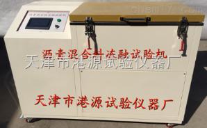 LQDR-15 全自動瀝青混合凍融試驗機