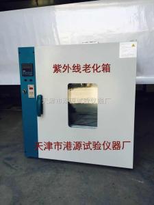 ZW—015型 紫外线老化箱