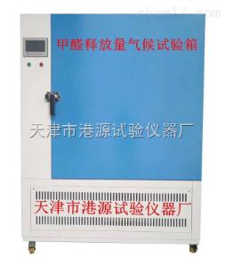 GY-JQ 甲醛釋放量檢測用環境氣候箱