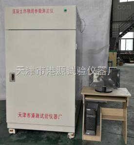 DR-2A 天津混凝土热物理参数测定仪