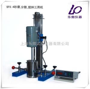 SF-0.4 砂磨分散搅拌多用机 上海