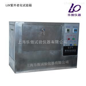 LUV抗老化试验箱
