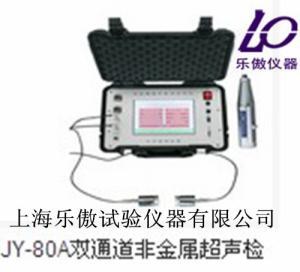 JY-80A雙通道非金屬超聲檢測分析儀