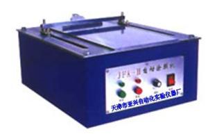 JFA-II自動涂膜機 JFA-II自動涂膜機銷售價格
