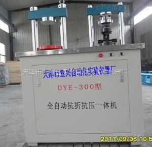 亞興牌DYE-300C型水泥全自動抗折抗壓一體機天津廠家
