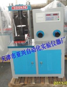 水泥压力试验机生产厂家 水泥压力试验机销售价格