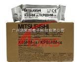 MITSUBISHI紙K65HM-CE/KP65HM-CE