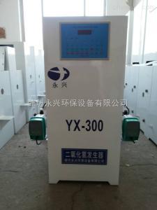 朔州二氧化氯发生器 污水处理设备