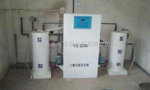 甘肃平凉二氧化氯发生器二氧化氯投加器
