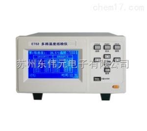 ET5248 多路温度测试仪