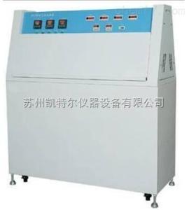 K-ZN-P 橡胶紫外线老化测试机厂家