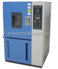 K-WLCY 橡胶耐臭氧老化试验箱现货
