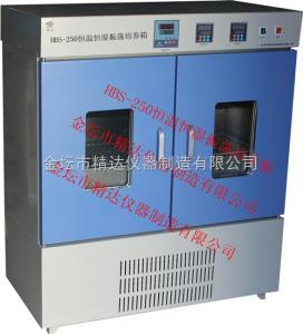 HBS-250 立式恒温恒湿振荡摇床培养箱