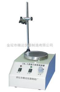79-1 磁力加熱攪拌器