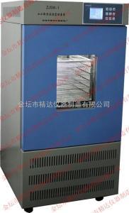 ZJSW-1D恒温血小板振荡保存箱