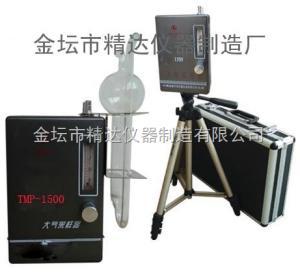TMP-1500 大气采样器