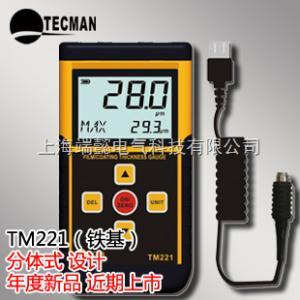 TM221涂镀层测厚仪(铁基)