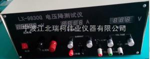 LX-9830GA 微電流電壓降,大電流電壓降檢測