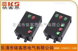 12A防爆防腐电磁起动器16A三防正反转磁力按钮启动开关控制箱直销