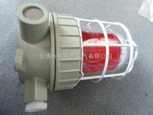 一体化防爆声光*,110分贝以上,带红色闪光,220v电源