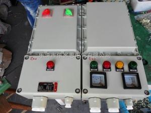 防爆配电箱防爆动力配电箱防爆仪表控制箱防爆箱生产商