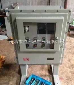 PXK系列正压通风型防爆配电柜 配电箱价格