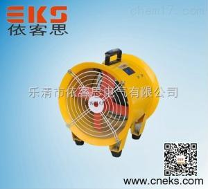 SFT防爆安全軸流風機350W 550W 650W 750W便攜式防爆型安全軸流通風機