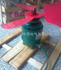 DBF油浸式防爆电力变压器风扇BF-4Q4/0.25kw三叶风扇