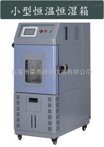 上海恒定湿热高低温试验箱价格