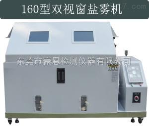 大型盐雾试验箱