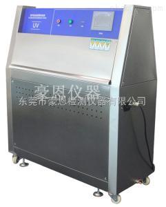 塑料紫外线耐老化测试箱