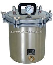 YXQ-SG46-280SA 手提式压力蒸汽灭菌器YXQ-SG46-280SA