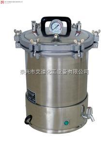 YXQ-SG46-280S 手提式压力蒸汽灭菌器YXQ-SG46-280S