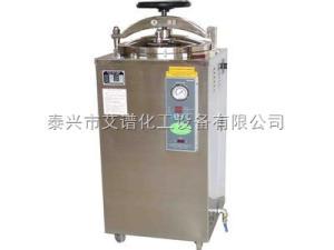 YXQ-LS-75SII 全自动数显立式高压蒸汽灭菌器YXQ-LS-75SII