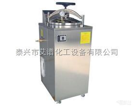 YXQ-LS-50G 全自动数显立式高压蒸汽灭菌器YXQ-LS-50G
