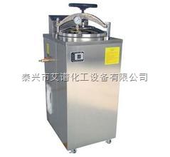 YXQ-LS-50A 全自动数显立式高压蒸汽灭菌器YXQ-LS-50A